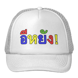 What! ♦ EE-YANG! in Isaan Dialect ♦ Trucker Hat