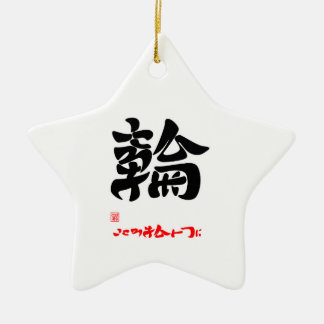 Wheel heart in one Double-Sided star ceramic christmas ornament