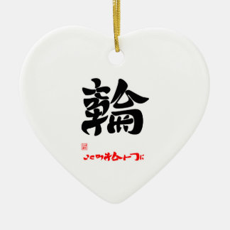 Wheel heart in one Double-Sided heart ceramic christmas ornament
