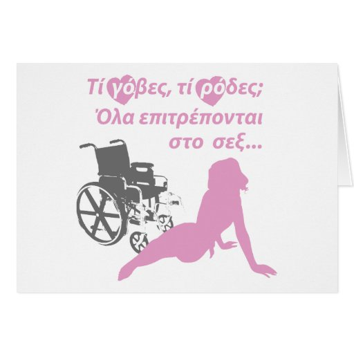 Wheelchair Humour in Greeting Card