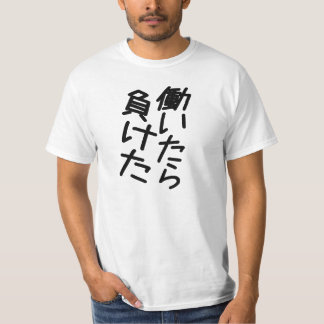 When it worked, it was defeated T-Shirt