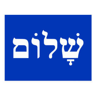 White and Blue Shalom Postcard