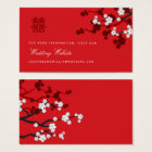 White Cherry Blossoms Chinese Wedding Website Card
