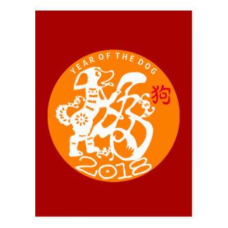 White Dog Papercut Chinese New Year 2018 Postcard