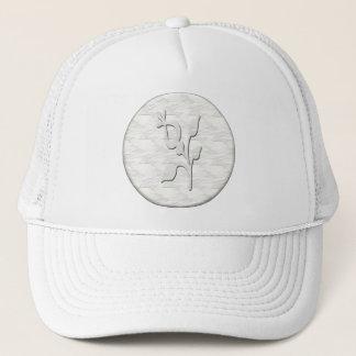 White Elegance #1 Trucker Hat