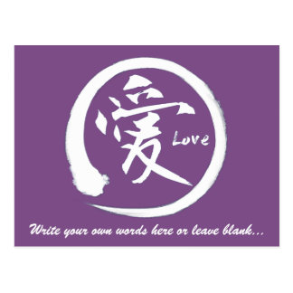 White enso circle | Japanese kanji symbol for love Postcard