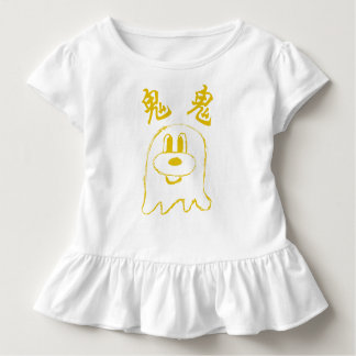 White & Gold  鬼 鬼 Toddler Ruffle Tee 3