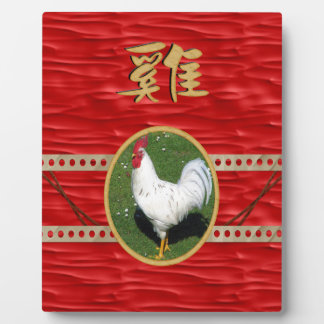 White Rooster, Round Frame, Sign of Rooster in Gol Plaque