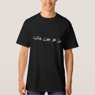 Who is John Galt? (Arabic) T-Shirt