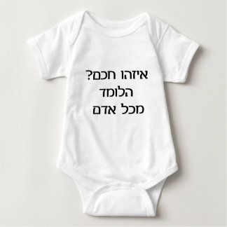 Who is wise? A man who learns from anyone Baby Bodysuit