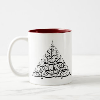 Who wants his dreams to come true must wake up-... Two-Tone coffee mug