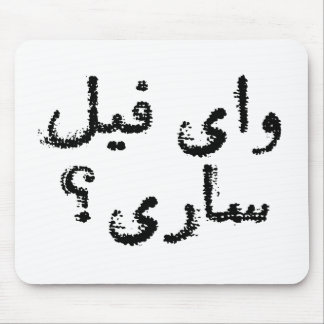 Why feel sorry? (in Persian / Arabic Script) Mouse Pad
