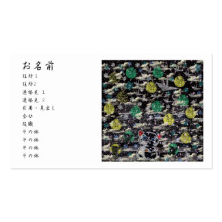 Winds niyanko castle cherry tree snowstorm compila business card