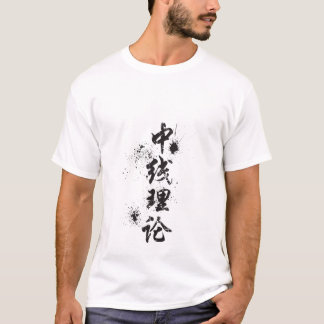 Wing Chun Center Line Theory Chinese Wording Tee