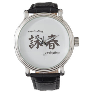 Wing Chun - Ever Lasting Spring Watch