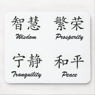 Wisdom, Prosperity, Tranquility, & Peace Mouse Pad