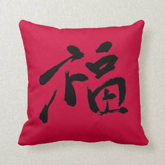 wish and blessing Chinese calligraphy Pillow