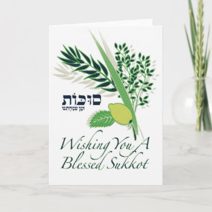 Feast of tabernacles cards zazzle wishing you a blessed sukkot greeting card m4hsunfo
