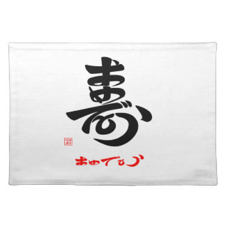 With 寿 B which the me is questioned (cursive style Cloth Placemat