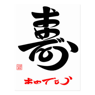 With 寿 B which the me is questioned (cursive style Postcard