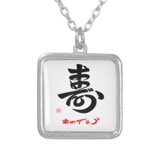 With 寿 B which the me is questioned (cursive style Silver Plated Necklace