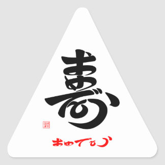 With 寿 B which the me is questioned (cursive style Triangle Sticker