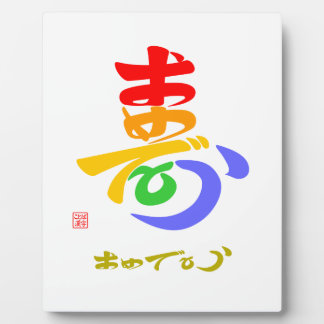 With 寿 the B color which the me is questioned Plaque