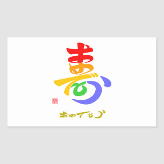 With 寿 the B color which the me is questioned Rectangular Sticker