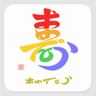 With 寿 the B color which the me is questioned Square Sticker