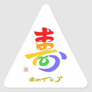 With 寿 the B color which the me is questioned Triangle Sticker
