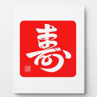 With 寿 the B quadrangular angular circular red Plaque