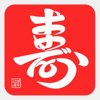 With 寿 the B quadrangular angular circular red Square Sticker