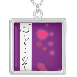 With All My Heart calligraphy on Zen Jewelry zazzle_necklace
