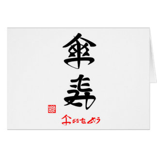 With the umbrella 寿 you question the me, (marking) card