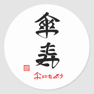 With the umbrella 寿 you question the me, (marking)