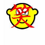 Chinese character buddy icon   womens_apparel_tshirt