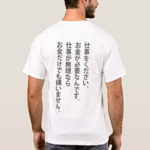 Work. T-Shirt