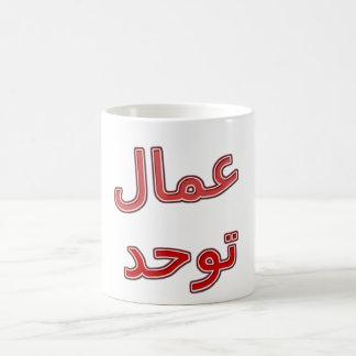 Workers Unite (Arabic) Coffee Mug