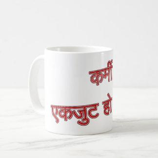 Workers Unite (Hindi) Coffee Mug