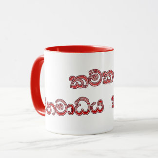 Workers Unite (Sinhala) Mug