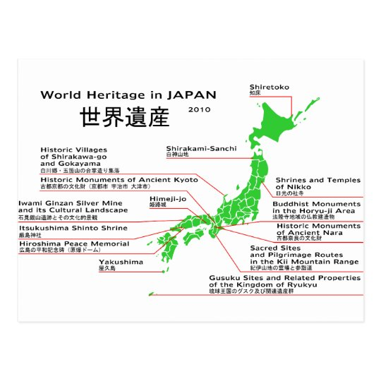 World Heritage in JAPAN Postcard