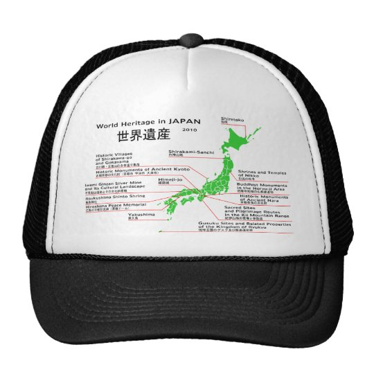 World Heritage in JAPAN Trucker Hat
