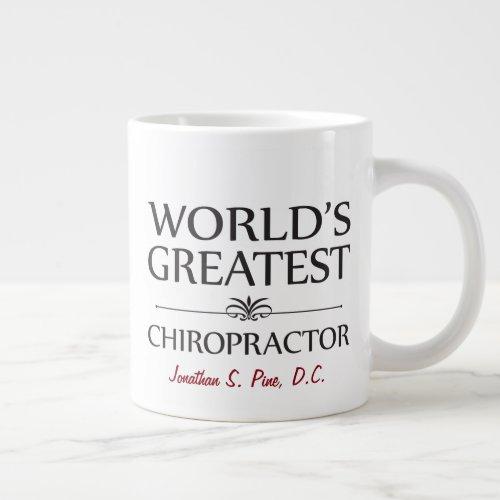 World's Greatest Chiropractor Custom Jumbo Mug