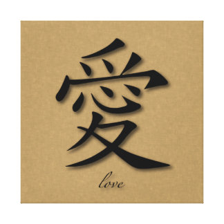 Wrapped Canvas Chinese Symbol For Love on Bamboo