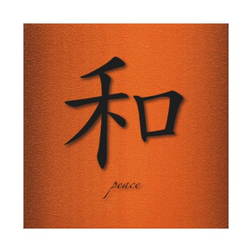 Wrapped Canvas Chinese Symbol For Peace On Fire Canvas Print