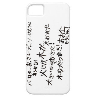 Writing brush letter* Semantic obscurity* Chinese iPhone SE/5/5s Case