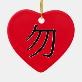 wù - 勿 (do not) ceramic ornament