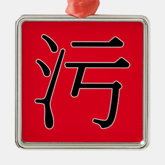 wū - 污 (sucio) adorno navideño cuadrado de metal