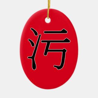 wū - 污 (sucio) adorno navideño ovalado de cerámica
