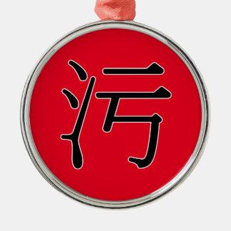 wū - 污 (sucio) adorno navideño redondo de metal